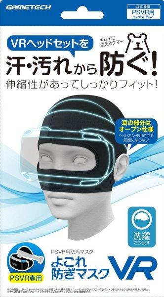 PlayStation VR Mask Front