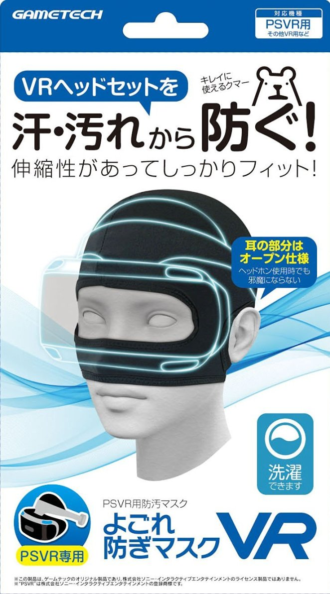 PlayStation VR Mask Front