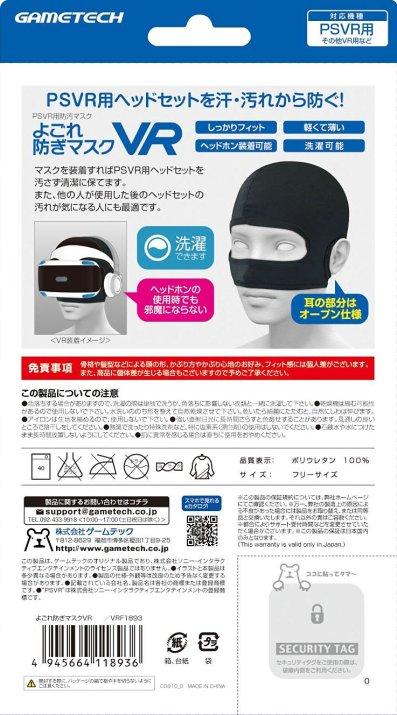 PlayStation VR Mask Back of Packaging